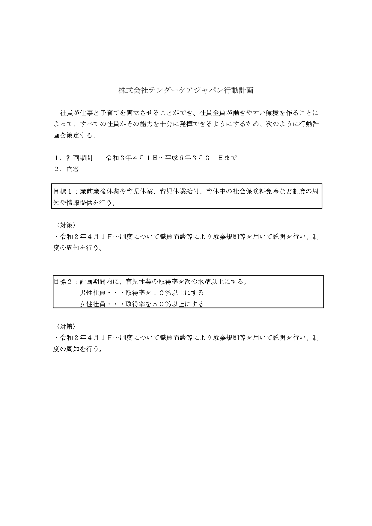 テンダ―ケアジャパン行動計画