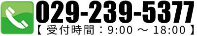 029-239-5377