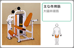 介護予防マシン3